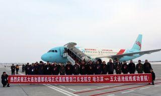 黑龙江省五大连池机场建成通航