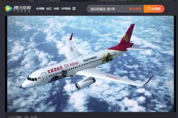 北部湾航空全球首架