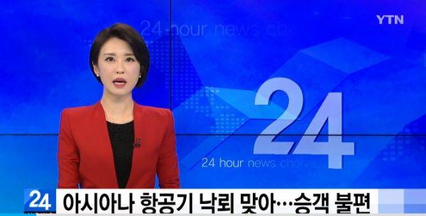 韩国客机飞行中遭雷击 公司:270名乘客毫无震感
