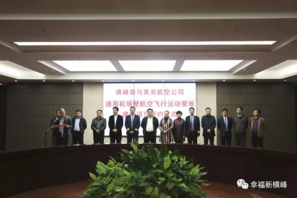 投资1.8亿 江西横峰航空飞行运动营地项目签约