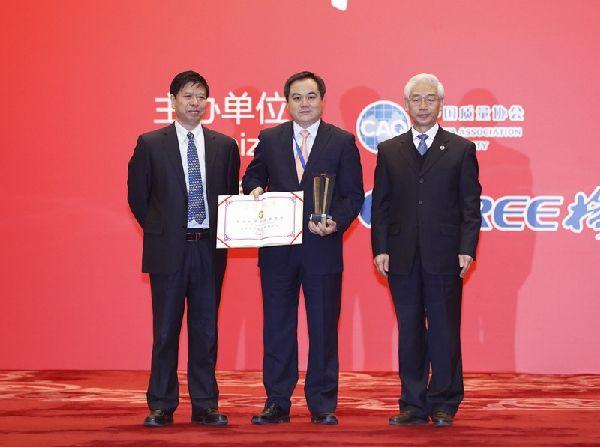 山航荣获第17届全国质量奖 苗留斌代表公司领奖