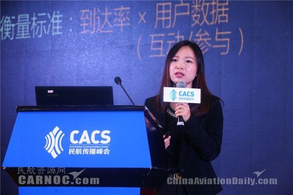 王雨霏:社交媒体时代航旅企业的传播策略