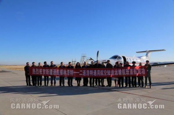 锡林浩特至二连浩特短途运输航线正式开通!