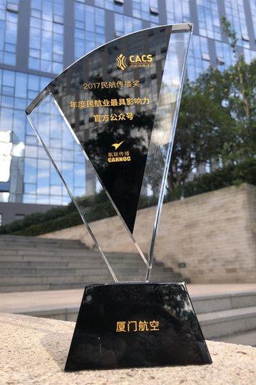 厦航荣获年度民航业最具影响力官方公众号