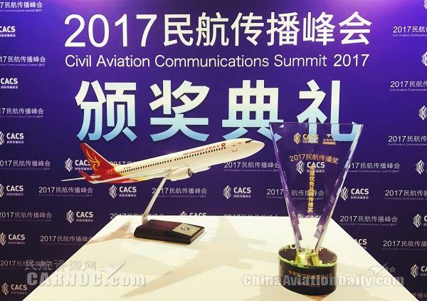 文化上蓝天 长安航空探索公益新模式