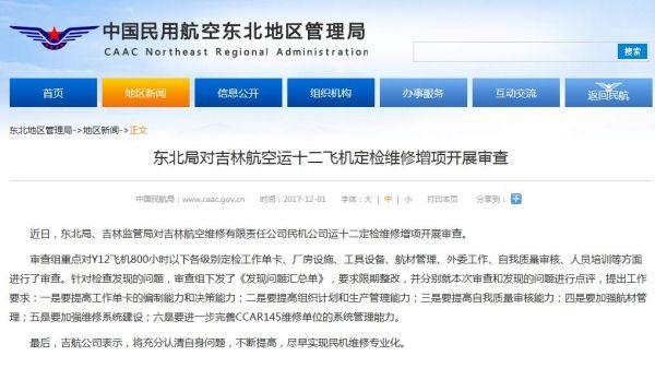 东北局审查吉林航空Y12飞机定检维修增项