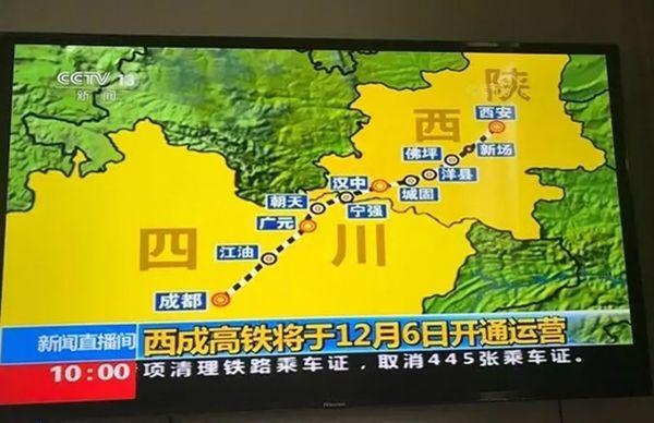 西成高铁12月6日正式开通运营 行程缩至4小时
