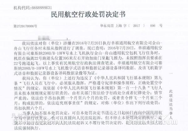 华东局对7.20水上飞机事故飞行员作出行政处罚