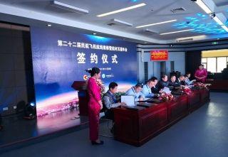 第二十二届民航飞机航线维修暨航材互援年会召开