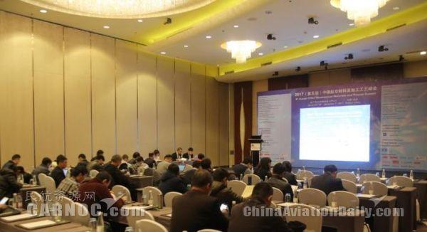 第五届中国航空材料及加工工艺峰会在京召开