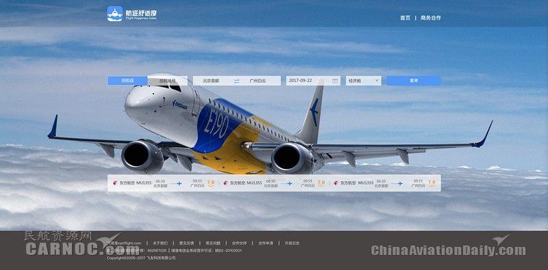 巴航工业与飞常准联合打造全球客舱信息平台