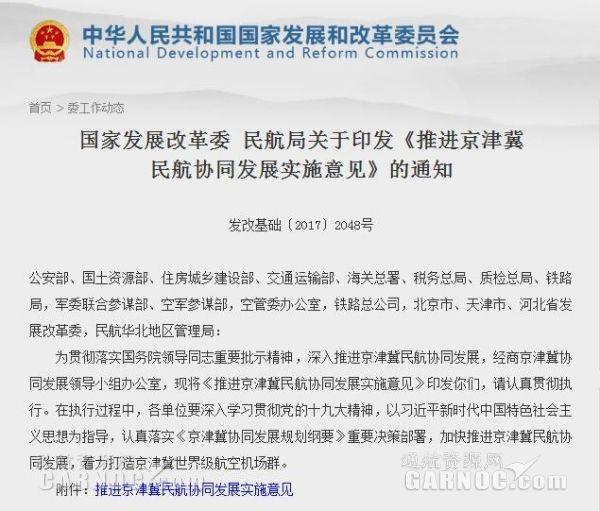 发改委:探索建立京津冀地区通航公共服务网络