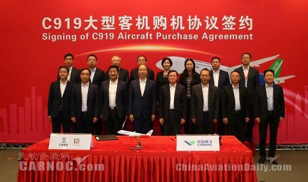 工银租赁与中国商飞再签55架C919飞机订单