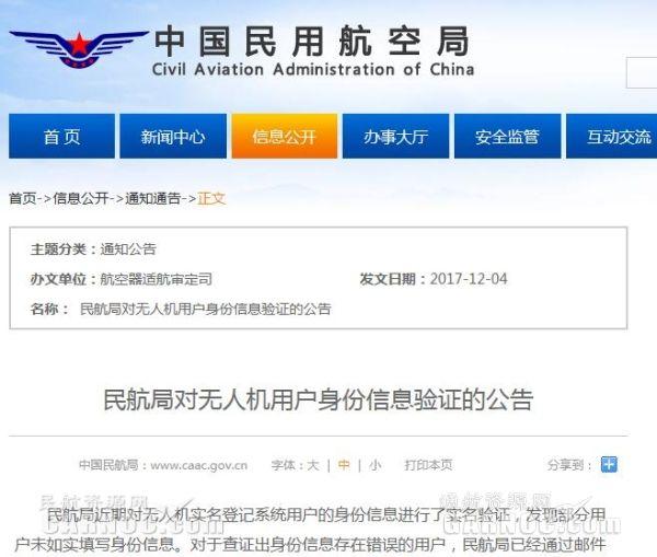 民航局:无人机用户身份信息验证应如实填写
