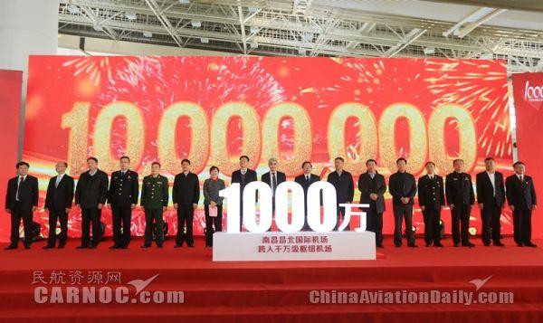 南昌机场年旅客吞吐量突破1000万人次