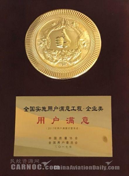 """三亚机场获评""""全国用户满意企业""""荣誉称号"""