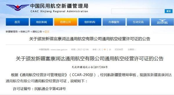 新疆富康润达通航获颁通用航空经营许可证