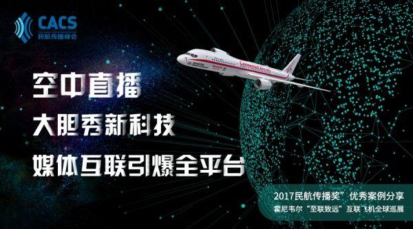 霍尼韦尔整合营销至联致远互联飞机全球巡展