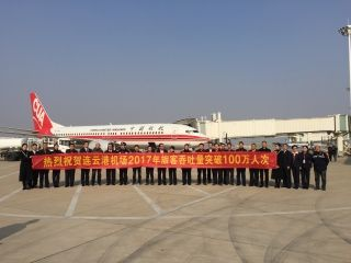 连云港机场年吞吐量突破100万