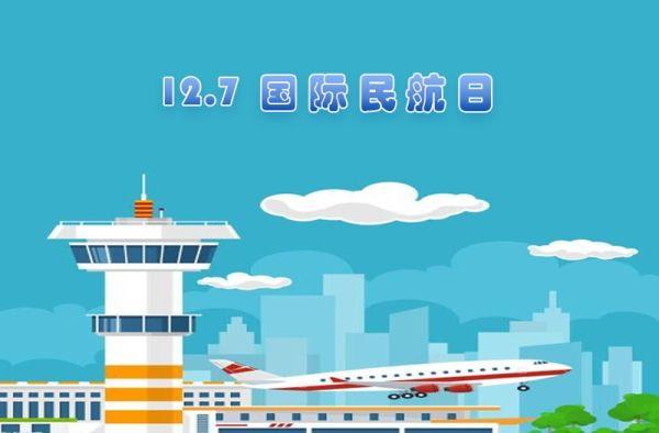 12月7日国际民航日 这些小知识你可以知道