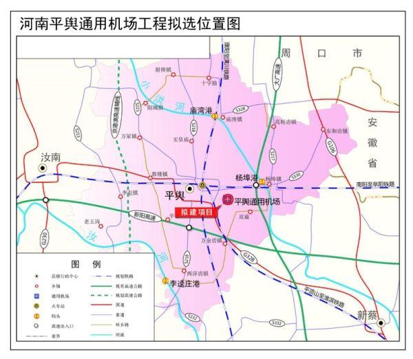 河南平舆通用机场拟定位为A2级 选址公示中