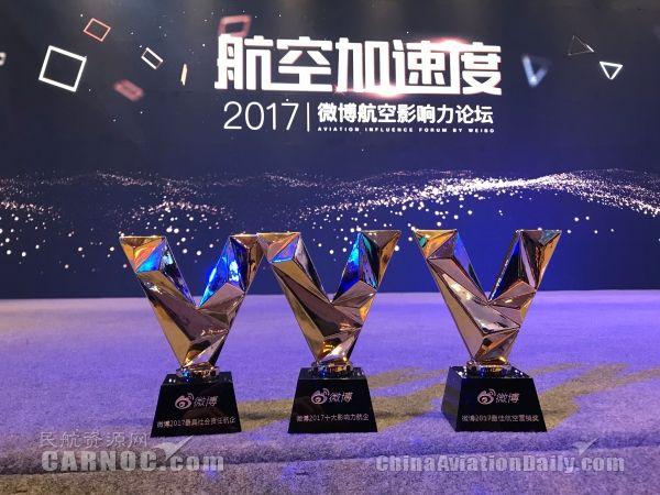海南航空荣获新浪微博年度三项大奖