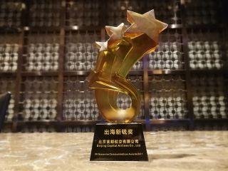 """首都航空荣获美通社""""新传播年度大奖"""""""