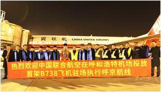 中联航投放首架过夜运力 呼和浩特北京航线加密