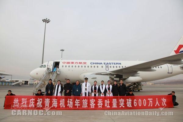 青海机场公司年旅客吞吐量突破600万人次