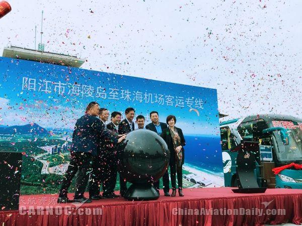 珠海机场增开往返阳江海陵岛客运专线