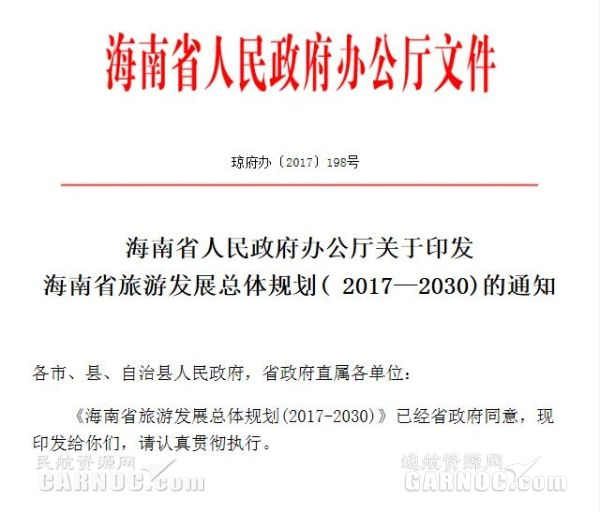 海南:将建成全国低空旅游发展示范区