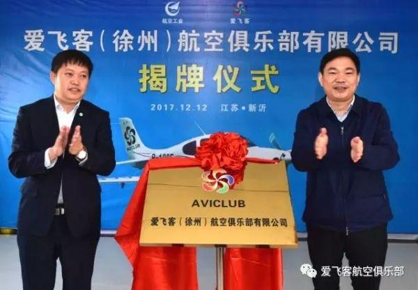 爱飞客(徐州)航空俱乐部有限公司揭牌成立