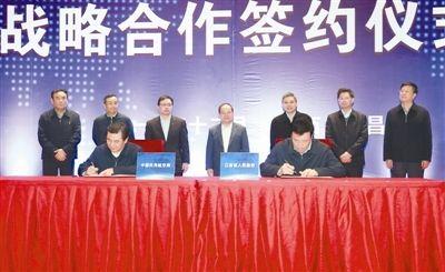 江西省与中国民航局签署战略合作框架协议