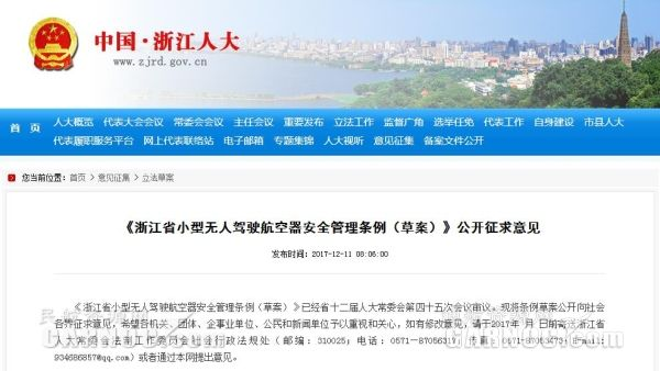 意见征集|浙江小型无人驾驶航空器安全管理条例
