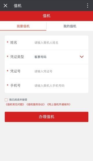 河北航空官方微信上线订票值机新功能