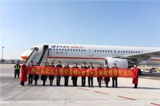 红土航空昆明—青岛—沈阳航线成功首航