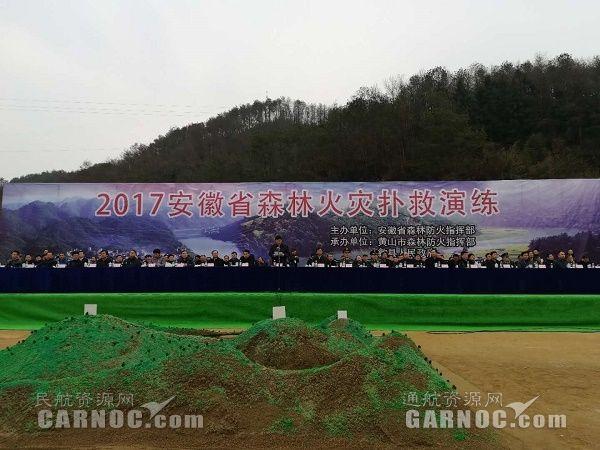 上海和利通航参加2017安徽省森林防火扑救演练