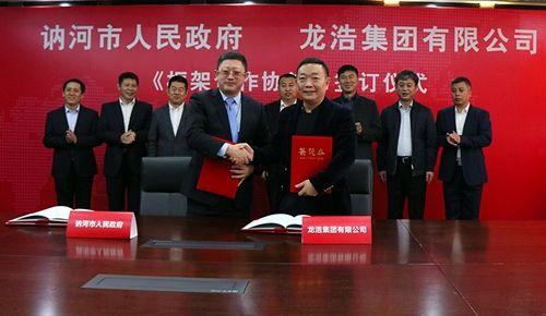 龙浩集团与讷河市签署通用机场框架合作协议