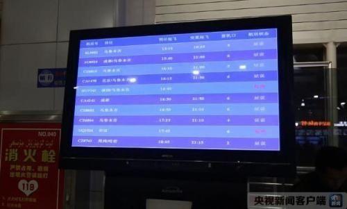 喀什机场除冰设备发生故障 1300余名乘客滞留