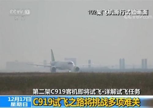 C919第二架机17日首飞