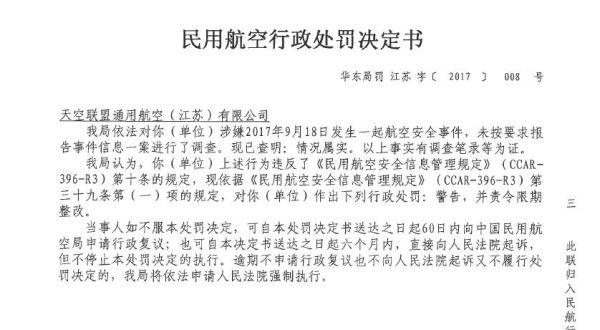 未按要求报告航空安全事件信息 通航企被处罚