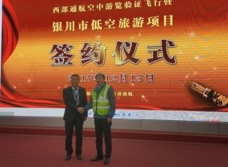 银川体投与西部通航签署协议 打造空中观光项目