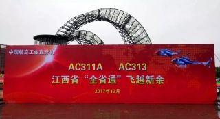 AC311直升机助阵 昌飞