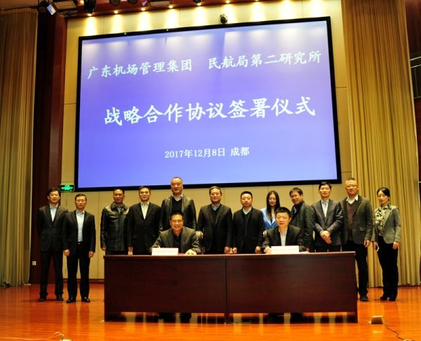 民航二所与广东机场集团签订战略合作协议