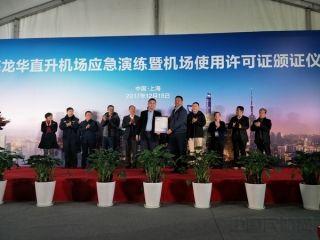 上海龙华机场获颁B类通用机场许可证