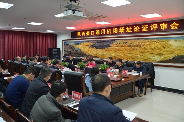 陕西壶口通用机场预选场址顺利通过评审