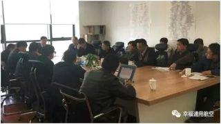 华东局和浙江监管局莅临幸福通航进行工作调研
