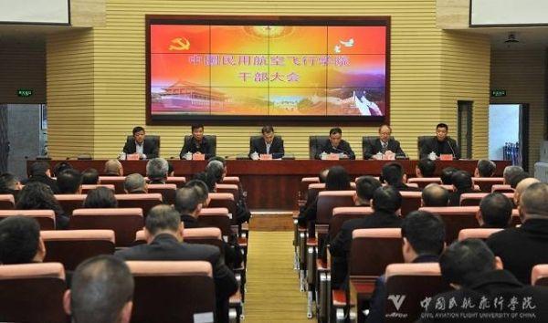 原西藏区局局长李汉成任中飞院党委常委、书记