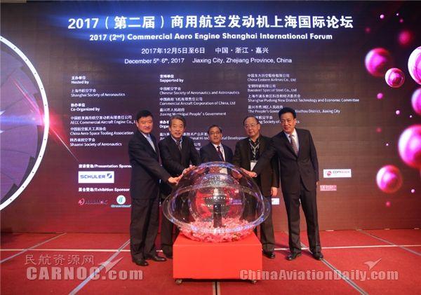 2017商用航空发动机上海国际论坛成功召开