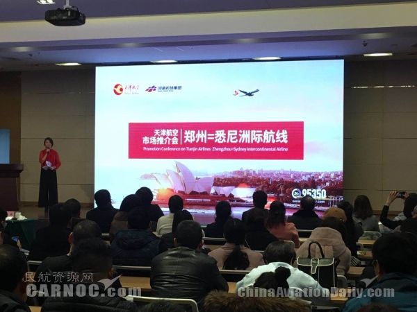 郑州机场将新开郑州至悉尼直飞航线